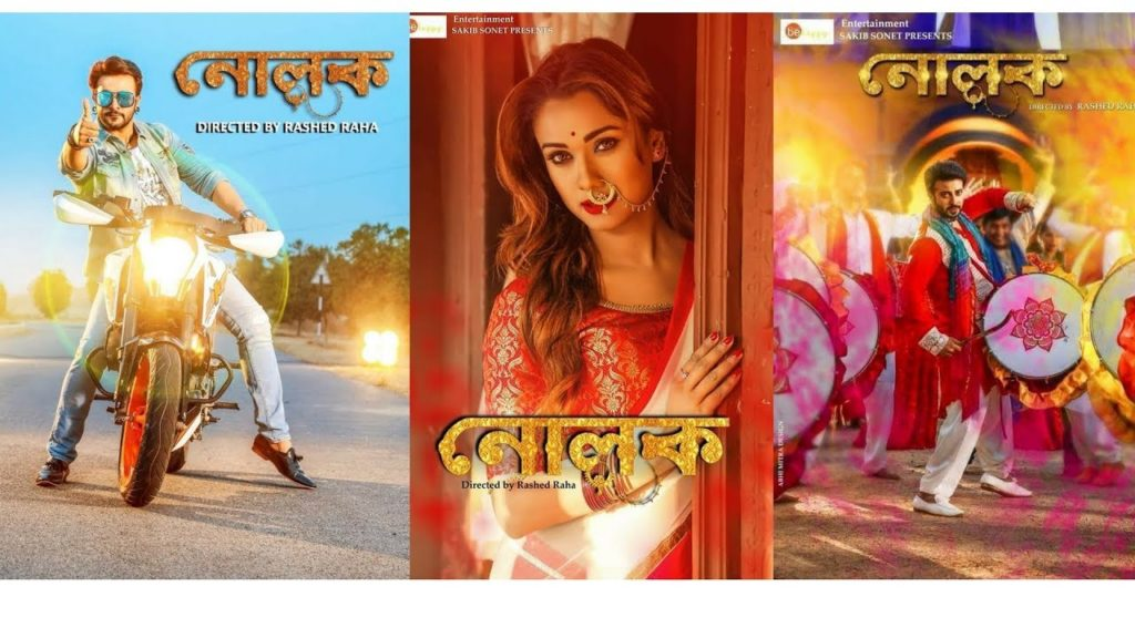 Nolok Bangla Movie By Shakib Khan & Bobby