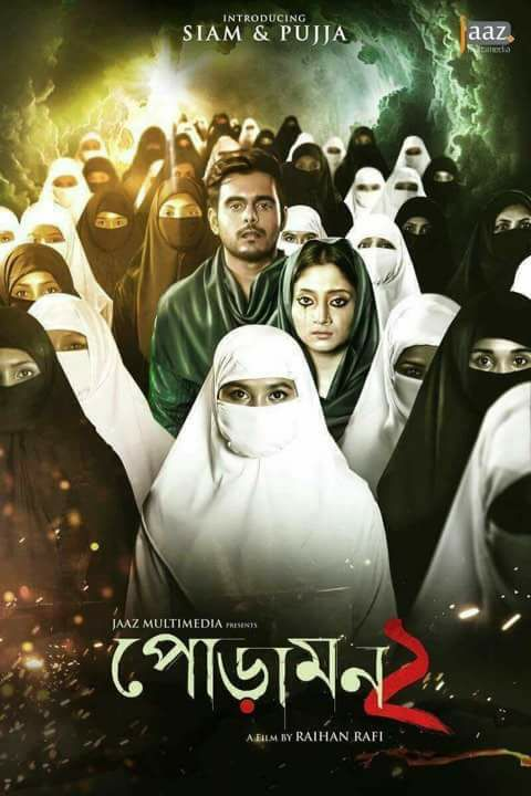 Poramon 2 Bangla Movie 2018