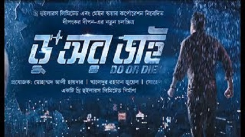 Do Or Die Bangla Movie 2019
