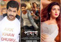 Pashan Bangla Movie By Bidya Sinha Mim & Om