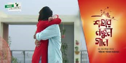 Shohore Notun Gaan Valentines Bangla Natok 2018