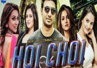 Hoichoi Unlimited Bengali Movie