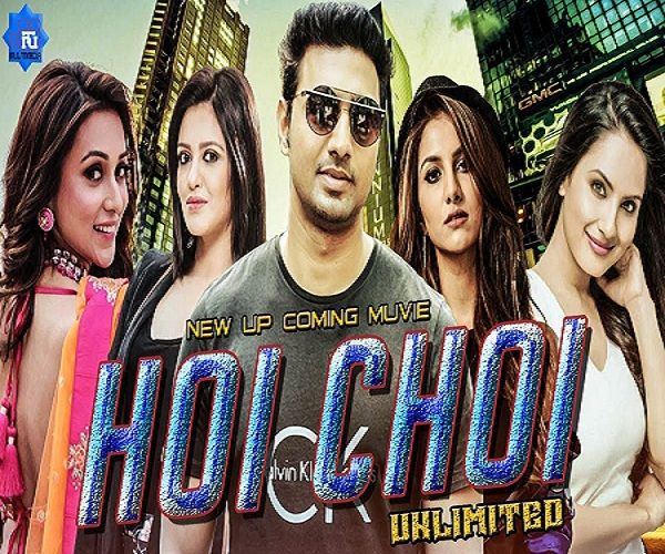 Hoichoi Unlimited Bengali Movie