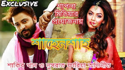 Shahen Shah Bangla Movie 2018
