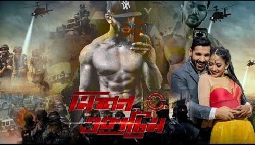 Mission Extreme Bangla Movie 2019