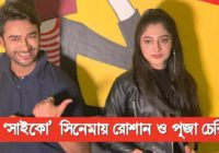 Psycho (Saiko) Bangla Movie 2020