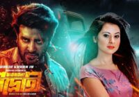Bidrohi Bangla Movie 2021