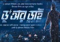 Do Or Die Bangla Movie 2019