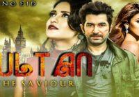 Sultan Bangla Movie 2018