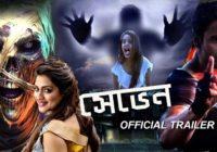 Seven Nusrat Jahan & Yash Dasgupta Horror Movie 2018