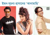 Kanamachi Bangla Movie 2020
