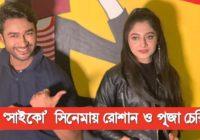 Psycho (Saiko) Bangla Movie 2020